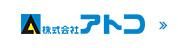 株式会社アトコ